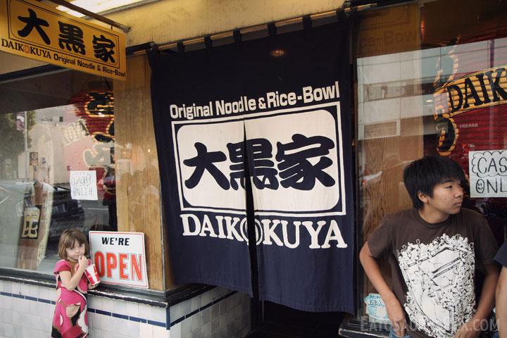 daikokuya-storefront.jpg