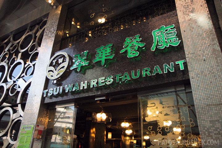 Tsui-Wah-Restaurant-exterior.jpg