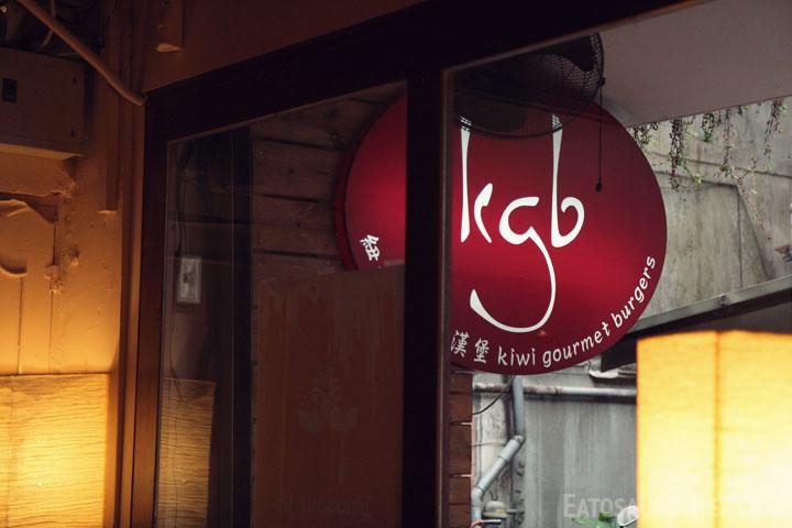 kgb-burger-sign-close.jpg